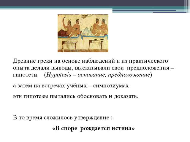 Древние греки на основе наблюдений и из практического опыта делали выводы, вы...