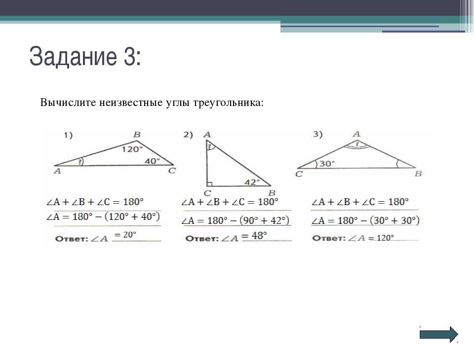 Задание 3: Вычислите неизвестные углы треугольника: