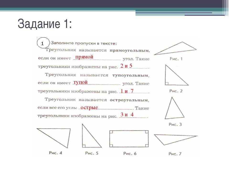 Задание 1: 1 прямой 2 и 5 тупой 1 и 7 острые 3 и 4