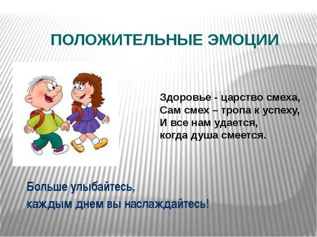 ПОЛОЖИТЕЛЬНЫЕ ЭМОЦИИ Больше улыбайтесь, каждым днем вы наслаждайтесь! Здоровь...