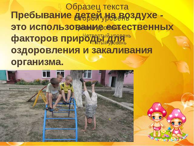 Пребывание детей на воздухе - это использование естественных факторов природы...