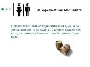 Один человек выпьет кадь пития в 14 дней, а со женою выпьет ту же кадь в 10 д