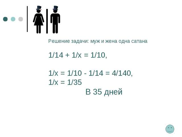 Решение задачи: муж и жена одна сатана 1/14 + 1/x = 1/10, 1/x = 1/10 - 1/14 =...