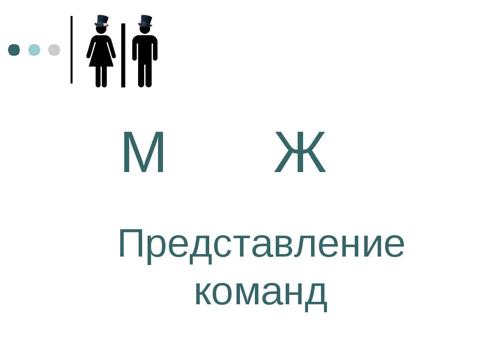 Представление команд М Ж