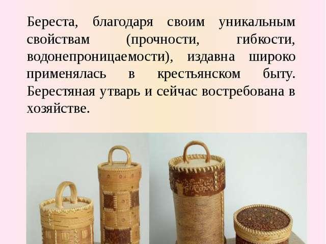 Художественная обработка бересты Береста, благодаря своим уникальным свойства...