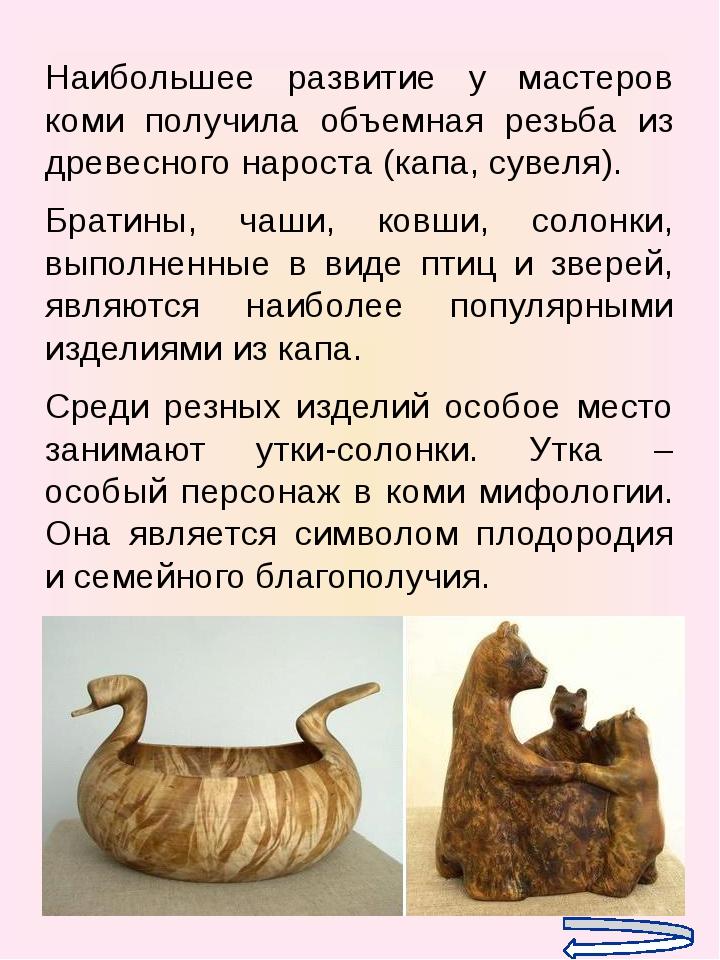 Наибольшее развитие у мастеров коми получила объемная резьба из древесного на...