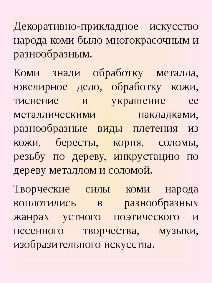 Декоративно-прикладное искусство народа коми было многокрасочным и разнообраз...