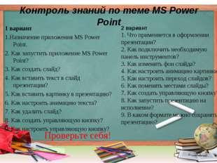 Контроль знаний по теме MS Power Point 1 вариант 1.Назначение приложения MS