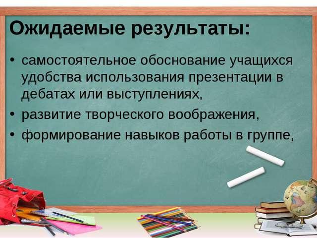 Ожидаемые результаты: самостоятельное обоснование учащихся удобства использов...