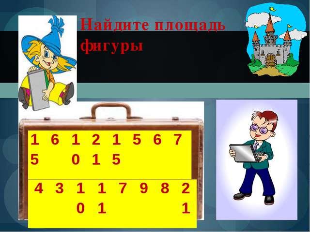 Найдите площадь фигуры 15 6 10 21 15 5 6 7 4 3 10 11 7 9 8 21
