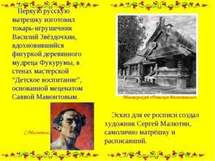 Первую русскую матрешку изготовил токарь-игрушечник Василий Звёздочкин, вдох