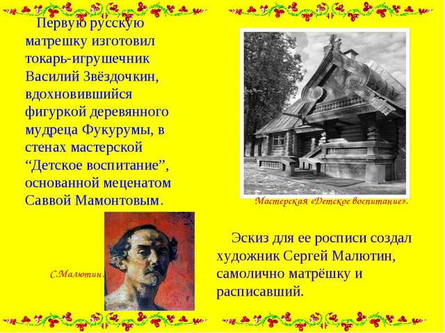 Первую русскую матрешку изготовил токарь-игрушечник Василий Звёздочкин, вдох...