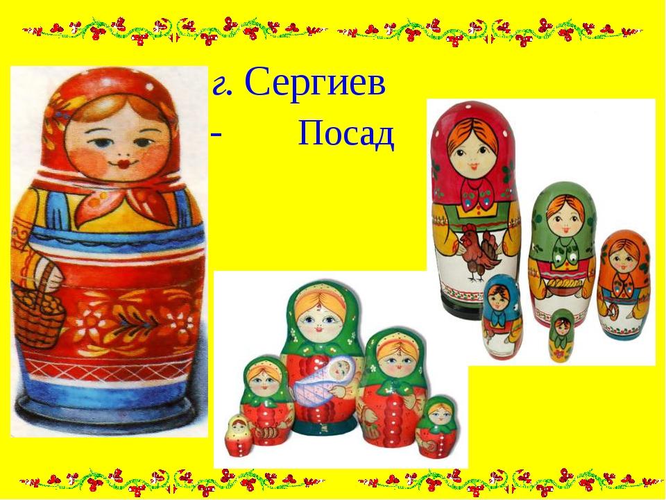 г. Сергиев - Посад