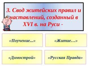 «Поучение...» «Домострой» «Житие…» «Русская Правда» 3. Свод житейских правил