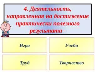 4. Деятельность, направленная на достижение практически полезного результата