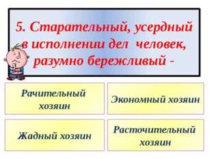 5. Старательный, усердный в исполнении дел человек, разумно бережливый - Рачи