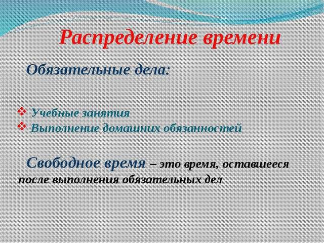 Распределение времени Учебные занятия Выполнение домашних обязанностей Обязат...