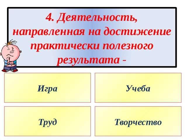 4. Деятельность, направленная на достижение практически полезного результата...