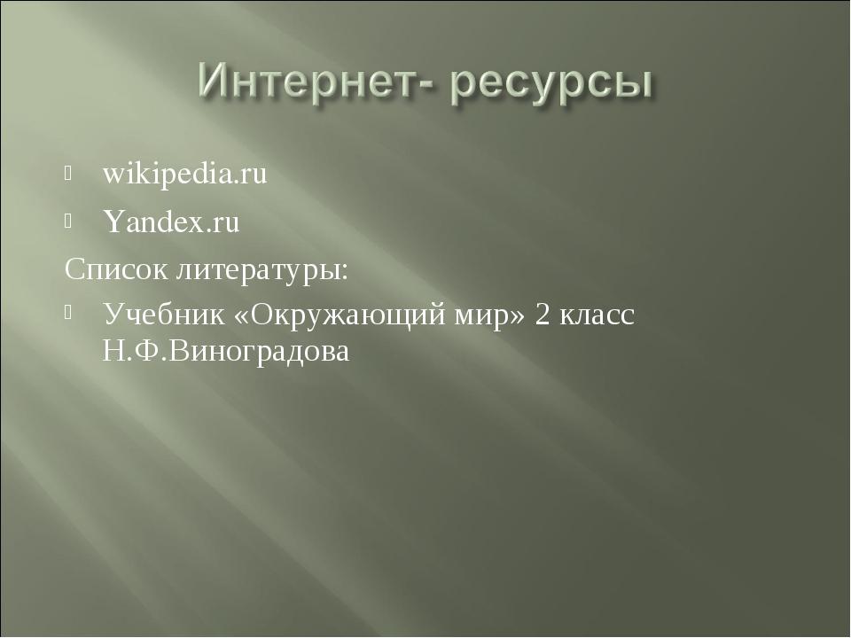 wikipedia.ru Yandex.ru Список литературы: Учебник «Окружающий мир» 2 класс Н....