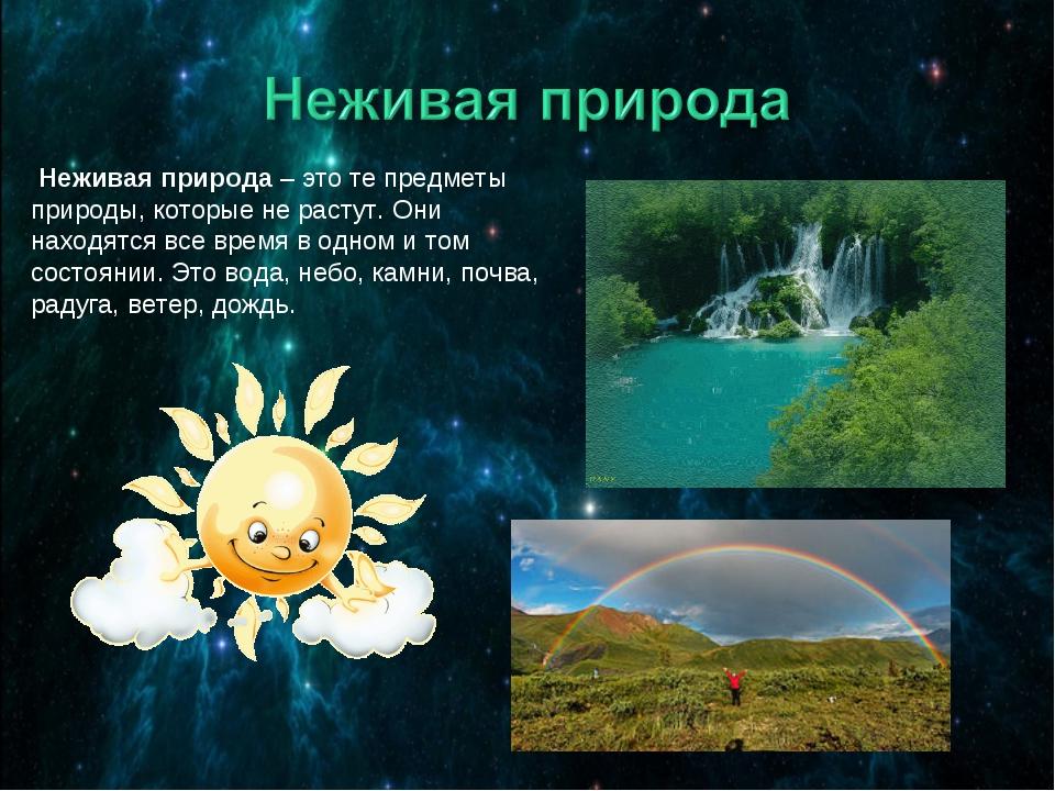 Неживая природа– это те предметы природы, которые не растут. Они находятся...