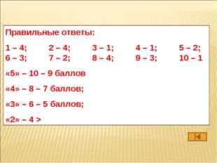 Правильные ответы: 1 – 4; 2 – 4; 3 – 1; 4 – 1; 5 – 2; 6 – 3; 7 – 2; 8 –