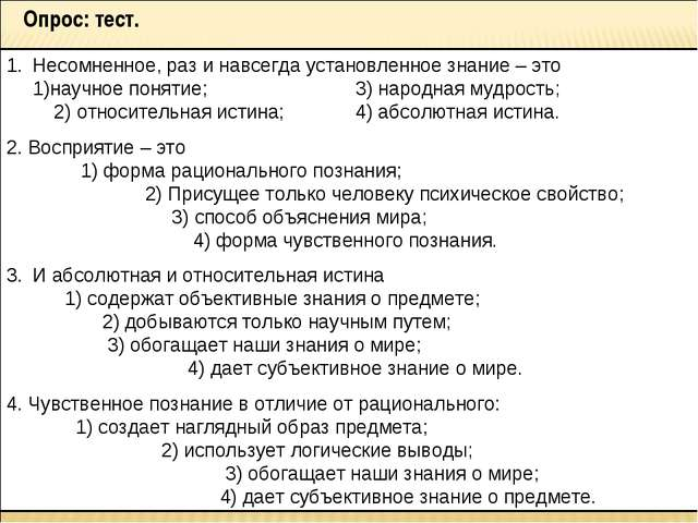 Опрос: тест. Несомненное, раз и навсегда установленное знание – это 1)научное...