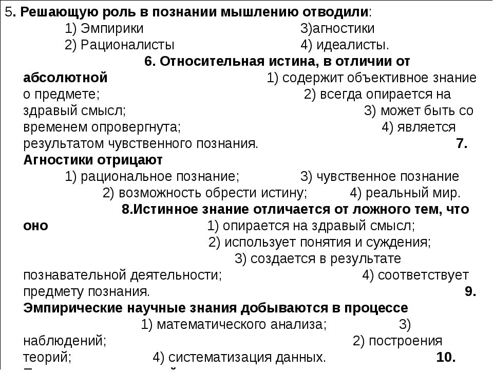 5. Решающую роль в познании мышлению отводили: 1) Эмпирики3)агностики 2)...