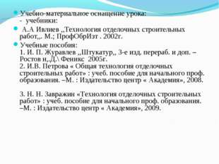 Учебно-материальное оснащение урока: - учебники: А.А Ивлиев ,,Технология отде