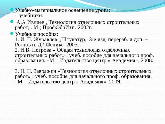 Учебно-материальное оснащение урока: - учебники: А.А Ивлиев ,,Технология отде...
