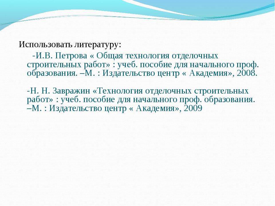 Использовать литературу: -И.В. Петрова « Общая технология отделочных строител...