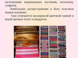 Ткачество в Республике Коми имеет давние традиции. Необычные техники ткачеств