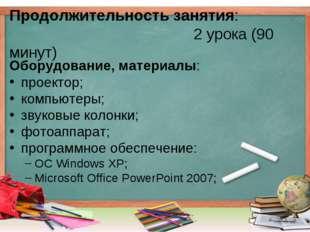 Продолжительность занятия: 2 урока (90 минут) Оборудование, материалы: проек