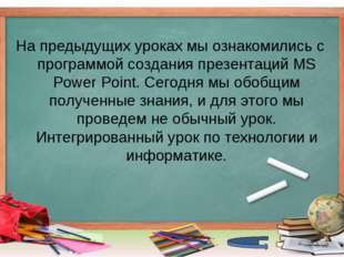 На предыдущих уроках мы ознакомились с программой создания презентаций MS Pow