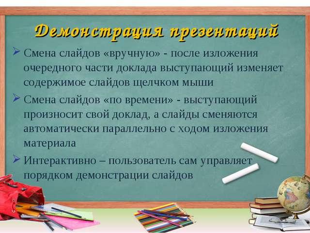 Демонстрация презентаций Смена слайдов «вручную» - после изложения очередного...