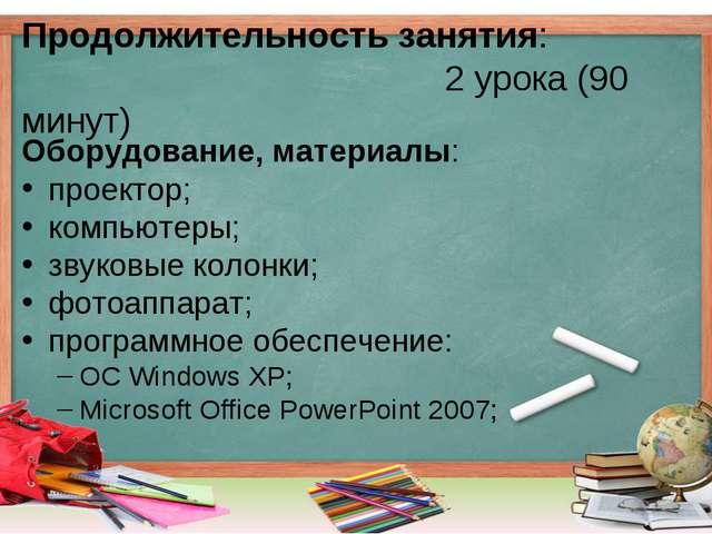 Продолжительность занятия: 2 урока (90 минут) Оборудование, материалы: проек...