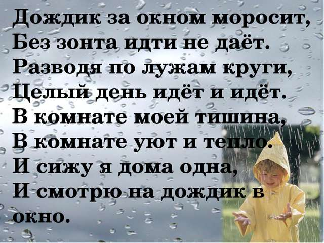 Дождик за окном моросит, Без зонта идти не даёт. Разводя по лужам круги, Целы...