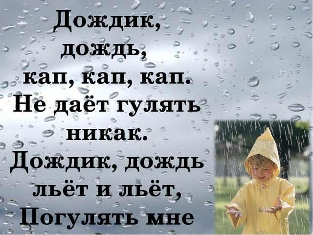 Песня дождик скачать бесплатно mp3