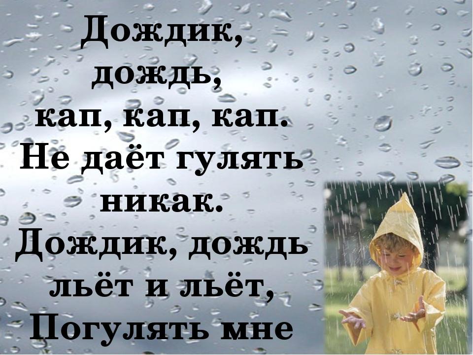 Дождик, дождь, кап, кап, кап. Не даёт гулять никак. Дождик, дождь льёт и льёт...