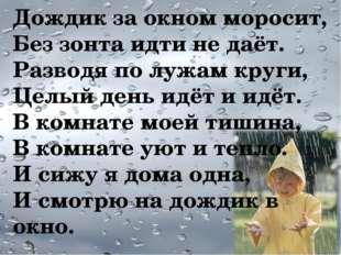Дождик за окном моросит, Без зонта идти не даёт. Разводя по лужам круги, Целы