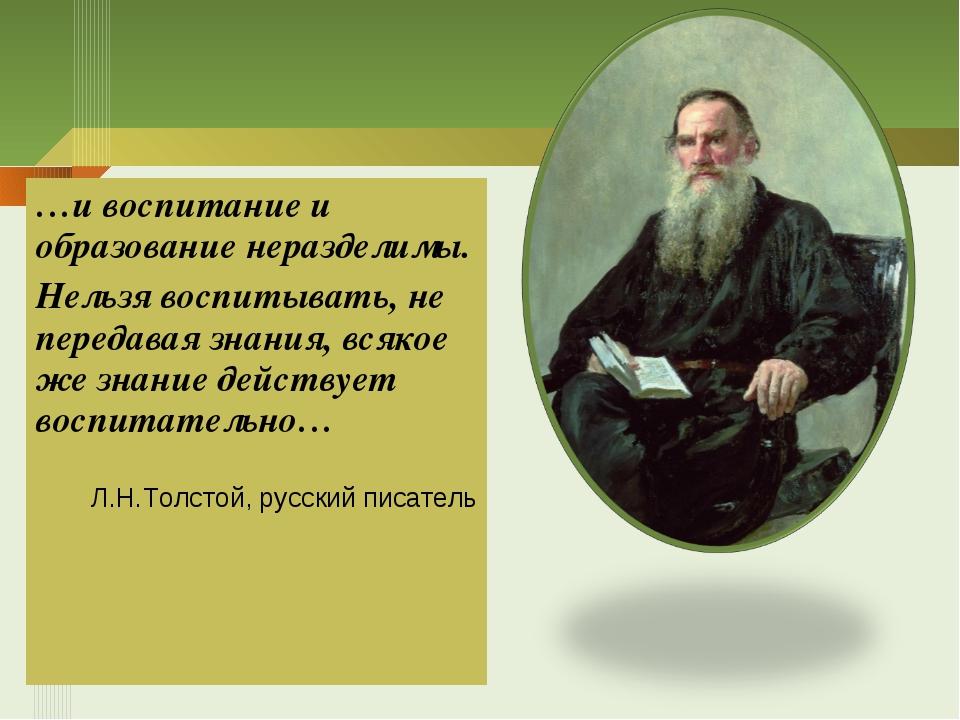 …и воспитание и образование неразделимы. Нельзя воспитывать, не передавая зна...