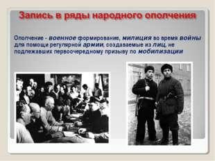 Ополчение - военное формирование, милиция во время войны для помощи регулярно