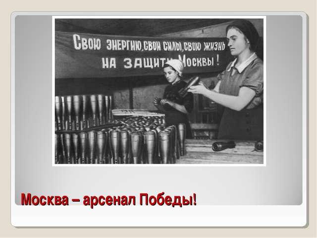 Москва – арсенал Победы!