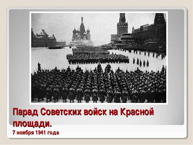 Парад Советских войск на Красной площади. 7 ноября 1941 года