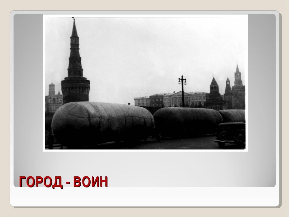 ГОРОД - ВОИН