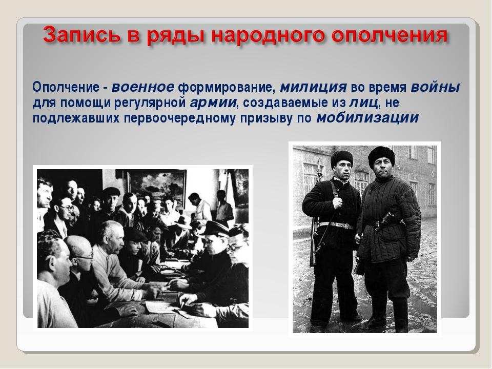 Ополчение - военное формирование, милиция во время войны для помощи регулярно...