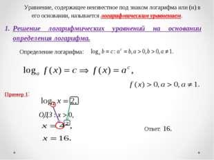Уравнение, содержащее неизвестное под знаком логарифма или (и) в его основани