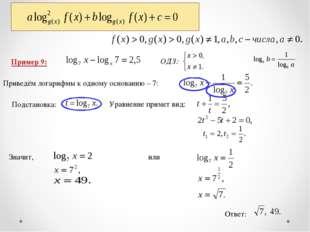 Пример 9: Ответ: ОДЗ: Приведём логарифмы к одному основанию – 7: Подстановка: