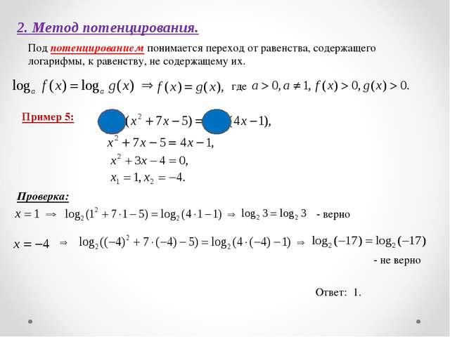 2. Метод потенцирования. Под потенцированием понимается переход от равенства,...