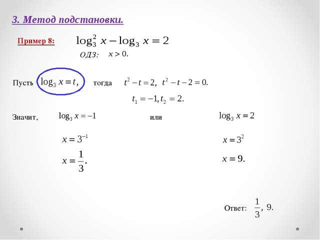 3. Метод подстановки. Пример 8: Ответ: ОДЗ: Пусть тогда Значит, или