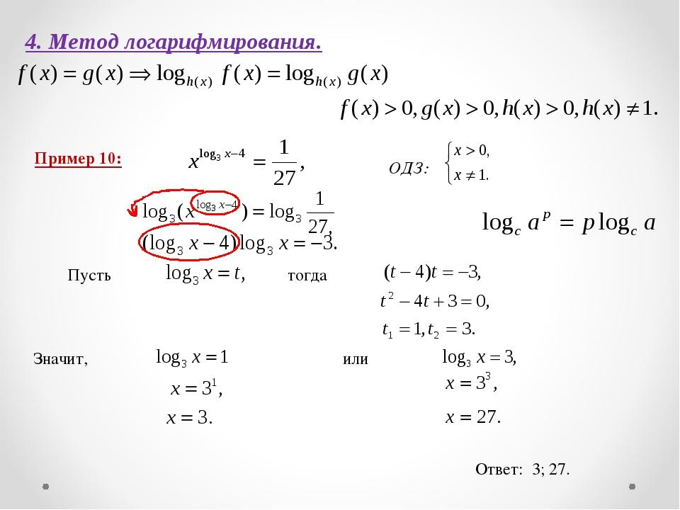4. Метод логарифмирования. Пример 10: Ответ: 3; 27. ОДЗ: Пусть тогда Значит,...